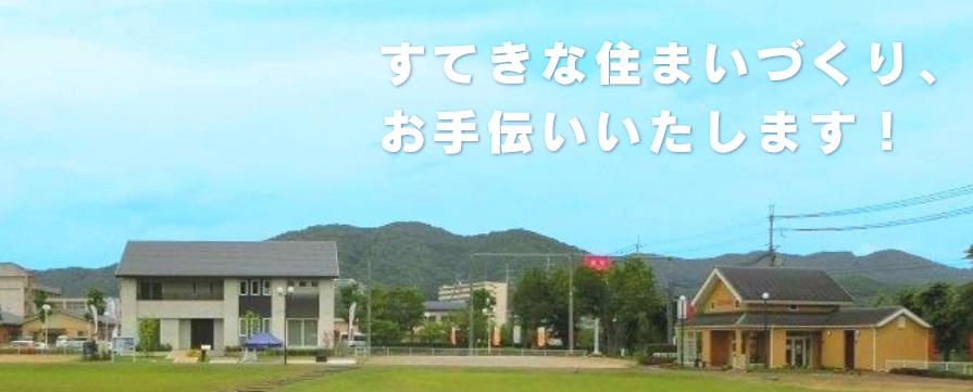 姫路書写住宅展示場