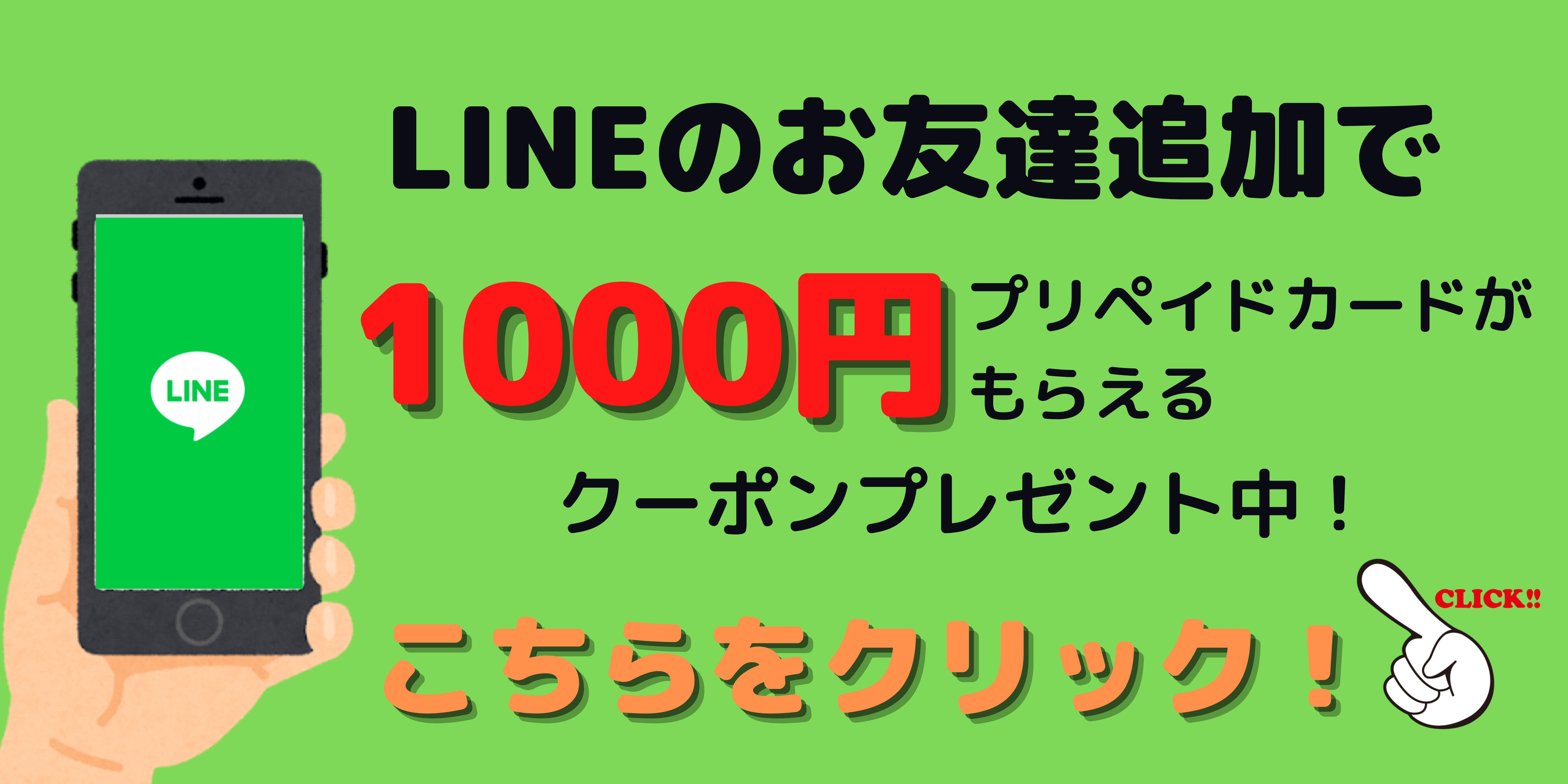 書写グリーン倶楽部LINEお友達募集中!